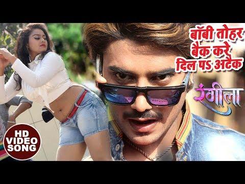 2018 का सबसे हिट गाना - Chintu - बॉबी तोहार बैक करे - Baby Tohar Back - Rangeela - Bhojpuri Hit Song