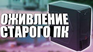 Оживление мертвого ПК / Перебрал компьютер на совесть / Компобудни #21