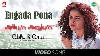 Engada Pona - Full Video Song | Abhiyum Anuvum | Tovino Thomas, Pia Bajpai | Yoodlee Films | Tamil