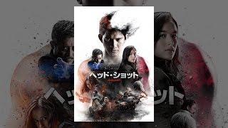 ヘッド・ショット(字幕版) thumbnail