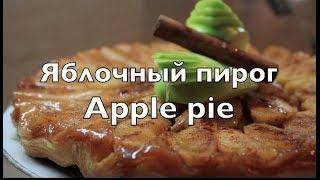 Простой Рецепт ✪ ЯБЛОЧНЫЙ ПИРОГ (не шарлотка) Рецепт Пошагово ✪ Пирог Тарт Татен ✪Пирог с Яблоками
