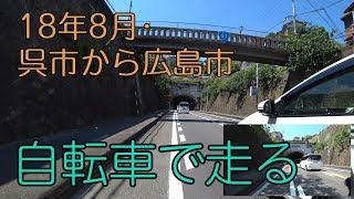 【国道31号】呉から広島市【快速自転車】