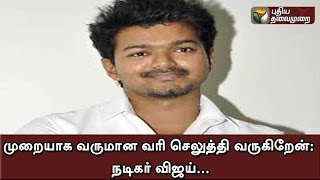 Vijay Reacts to Allegations on Income Tax Evasion spl hot tamil video news 07-10-2015