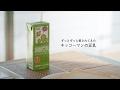 キッコーマン「調製豆乳」CM 企業篇(30秒) の動画、YouTube動画。