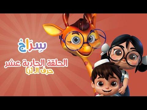 كارتون سراج - الحلقة الحادية عشر (حرف الزاي) | (Siraj Cartoon - Episode 11 (Arabic Letters