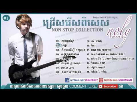 Noly Time non stop song   Noly Record new song 2015   Khmer new song   Khmer nonstop song   YouTu