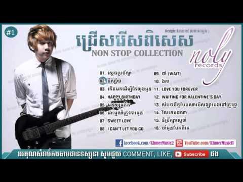 Noly Time non stop song   Noly Record new song 2015   Khmer new song   Khmer nonstop song   YouTu