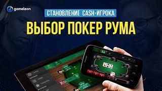 Становление CASH-игрока. Основы. Урок №3. Выбор покер рума