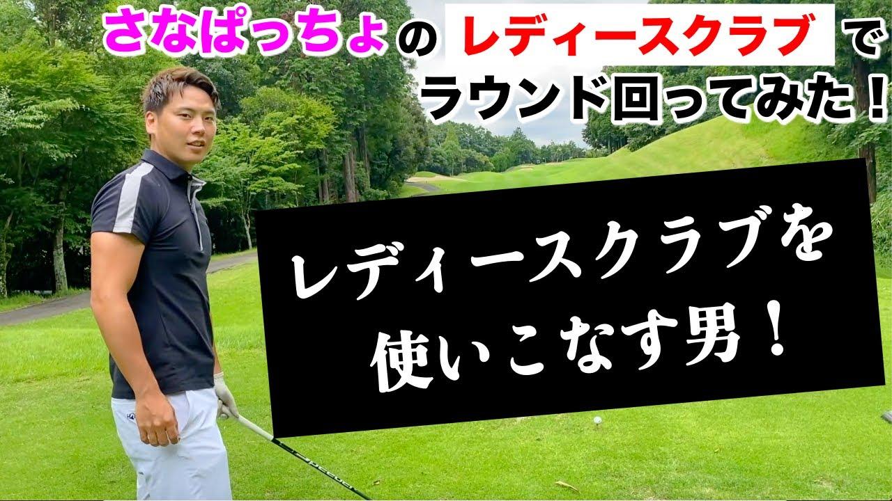 ぱっちょ ゴルフ な さ