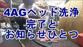 4AGエンジンヘッド洗浄完了と‥ちょいお知らせ?゚゚(゚´Д`゚)゚