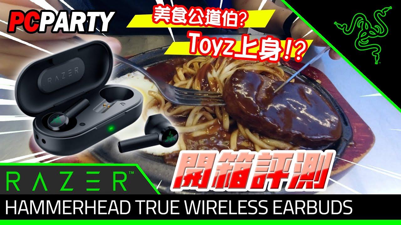 """【電競543】「雷蛇真無線耳機」開箱評測🎧!跑到夜市吃牛排🥩? 瞬間變成""""美食公道伯""""?!《Razer Hammerhead True Wireless Earbuds》PC PARTY[CC字幕]"""