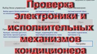 видео Алгоритмы управления климатической установкой Уаз Патриот, режим