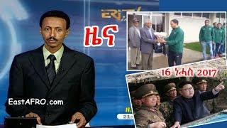 Eritrean News ( August 16, 2017) |  Eritrea ERi-TV