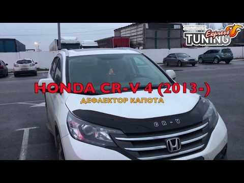 Мухобойка Хонда СРВ 4 / Дефлектор капота Honda CR-V 4 / Тюнинг и аксессуары / Обзор Vip Tuning