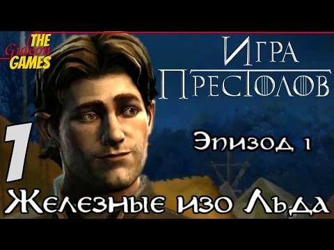 Игра престолов Game of Thrones