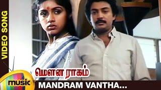Mouna Ragam Tamil Movie Songs | Mandram Vantha  | Revathi | Mohan | Ilayaraja