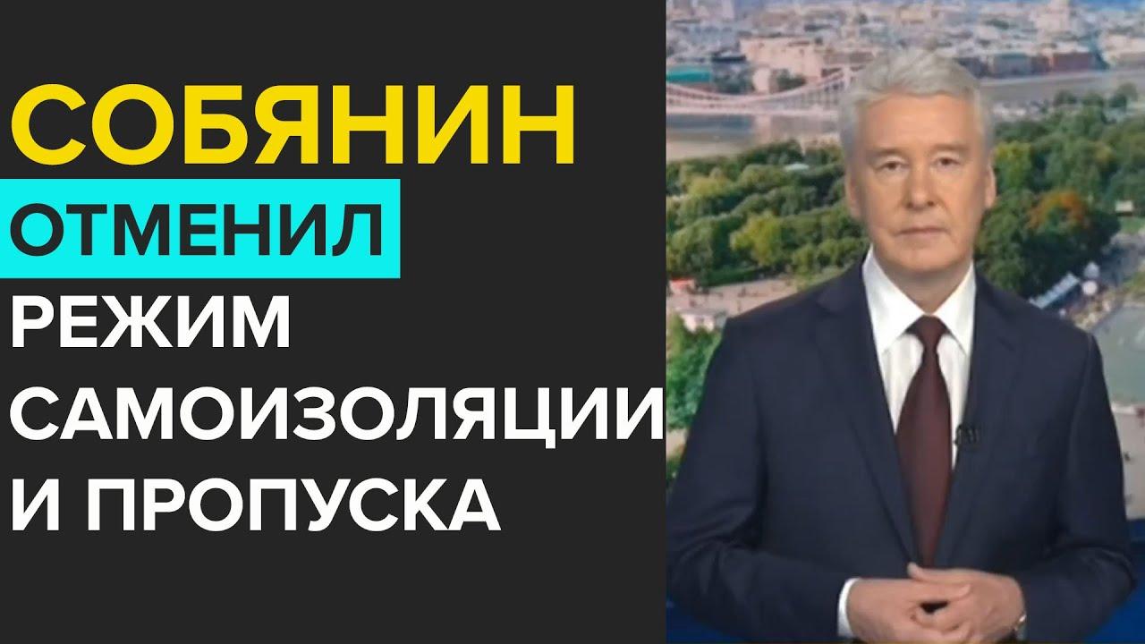 СОБЯНИН ОТМЕНИЛ РЕЖИМ САМОИЗОЛЯЦИИ И ПРОПУСКА - Москва 24 - YouTube