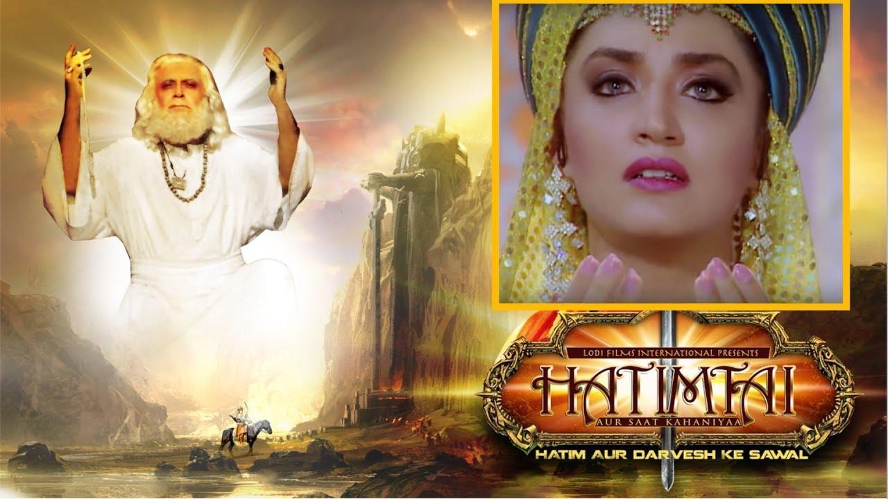 HATIMTAI || हातिमताई || HINDI SERIES || PART 19 || LODI FILMS || AFZAL  AHMED KHAN ||