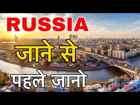AMAZING FACTS ABOUT RUSSIA IN HINDI || इस देश मे  टीचर को फी