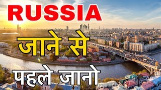 AMAZING FACTS ABOUT RUSSIA IN HINDI || रूस जरूर देखना यार || RUSSIA AMAZING INFORMATION IN HINDI