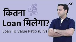Loan to Value (LTV Ratio) or Loan to Cost (LTC) Ratio