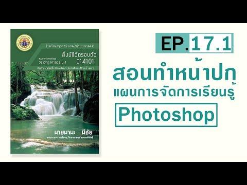 สอนทำหน้าปก ปกหนังสือ ปกรายงาน ปกวิชาการ ด้วยโปรแกรม Photoshop cs3 cs5 cs6