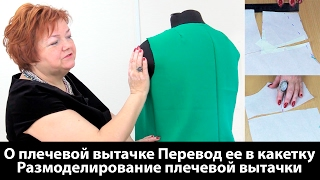 О плечевой вытачке Перевод плечевой вытачки в кокетку Размоделирование плечевой вытачки
