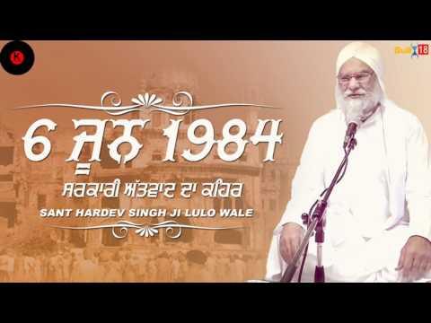 Katha 6 June 1984 Sarkari Atwaad Da Kehar   Sant Hardev Singh Ji   New Katha 2017   Kirat Records