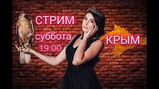 КРЫМ ОНЛАЙН 28.03.2020. Крым ЗАКРЫТ на карантин. Крым сегодня. Отдых в Крыму 2020.