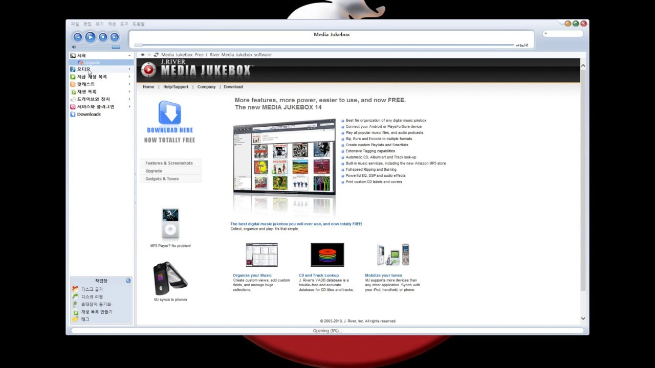 J River Media Jukebox 14 (Free Version)