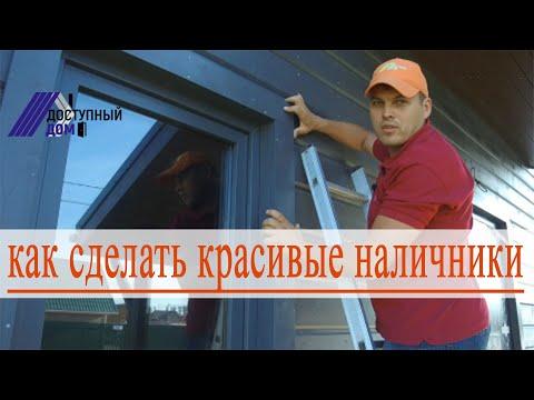 Как сделать красивые наличники на окна и двери.