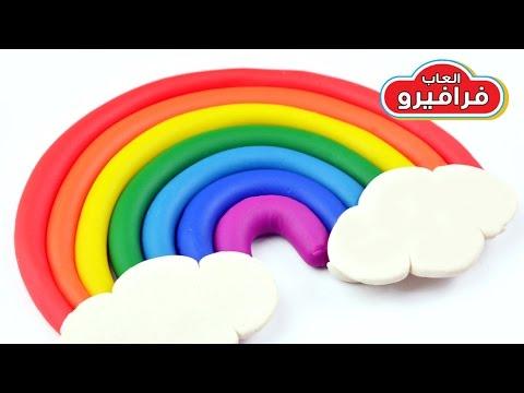 العاب صلصال للاطفال قوس قزح تشكيل عجينة الصلصال واجمل الاشكال بالوان قوس قزح Play Doh Rainbow Youtube