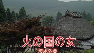 火の国の女 (カラオケ) 坂本冬美