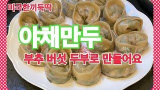[야채 만두]야채만으로 만두 만들기 /버섯만두/부추만두…