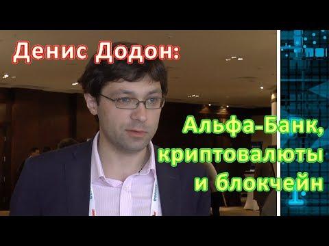 Альфа-Банк, криптовалюты и блокчеин | интервью с Денисом Додоном