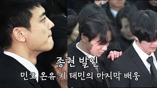 종현 발인, 샤이니 온유·민호·키·태민의 마지막 배웅(SHINee Jong Hyun)
