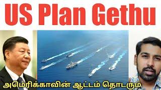 US Plan Gethu | Tamil | Siddhu Mohan