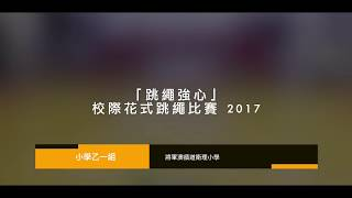 Publication Date: 2018-05-04 | Video Title: 跳繩強心校際花式跳繩比賽2017(小學乙一組) - 將軍澳循