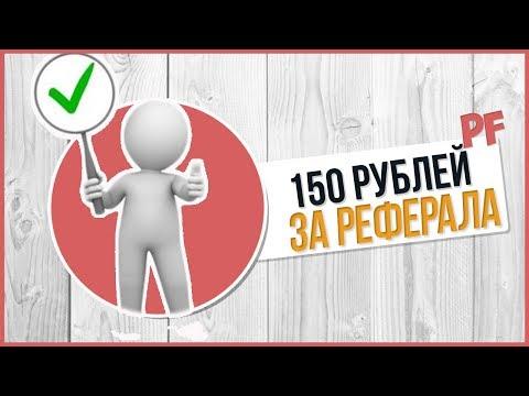 ПАРТНЕРКА ПЛАТИТ 150 РУБЛЕЙ ЗА РЕФЕРАЛА!