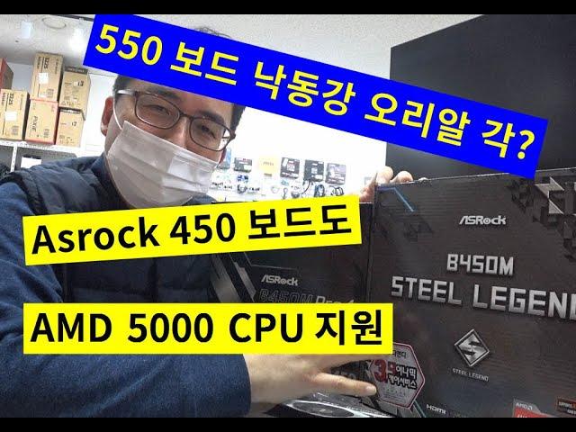 디앤디, 애즈락 B450는 버미어도 확실히 지원 (Feat. 허수아비)
