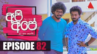 Api Ape | අපි අපේ | Episode 82 | Sirasa TV Thumbnail