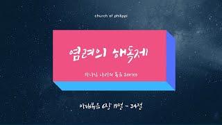 08.23.2020_Korean Service / 한국어 예배
