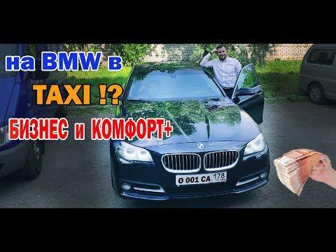 Такси на BMW 5 F10! Бизнес вся правда!