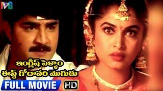 English Pellam East Godavari Mogudu Telugu Full Movie | Srikanth | Ramya Krishna | Indian Video Guru