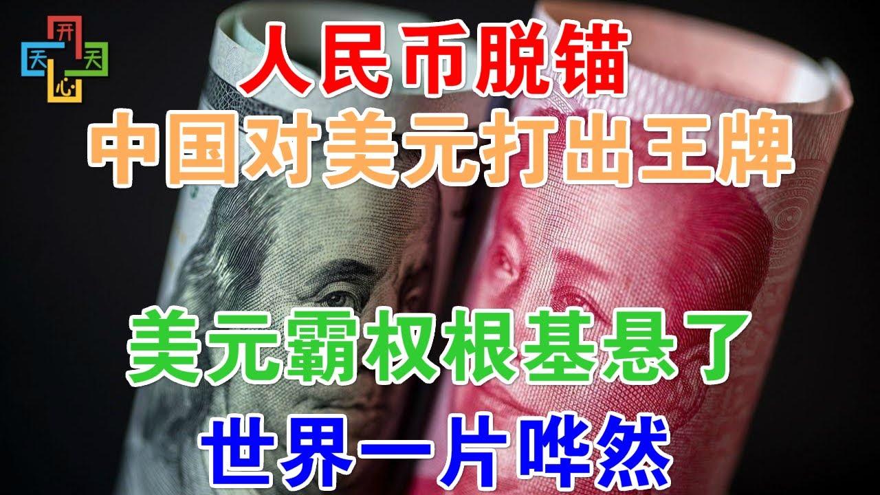 人民币脱锚!中国对美元打出王牌,美元霸权根基悬了,世界一片哗然