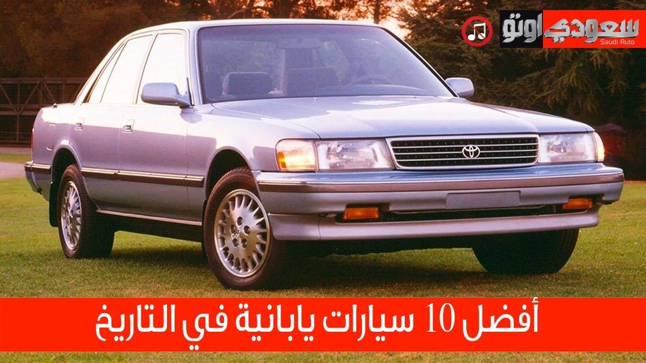 أفضل 10 سيارات يابانية في التاريخ سعودي أوتو Youtube