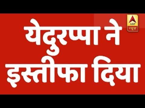 Karnataka Floor Test: Huge Breaking! BS Yeddyurappa Resigns As CM | ABP News