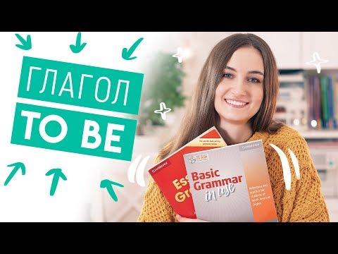 """ГЛАГОЛ """"TO BE"""" - САМОЕ ПОНЯТНОЕ ОБЪЯСНЕНИЕ + ТЕСТ - English Spot - разговорный английский"""