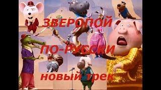 Зверопой по-русски!!! НОВАЯ ВЕРСИЯ!!!