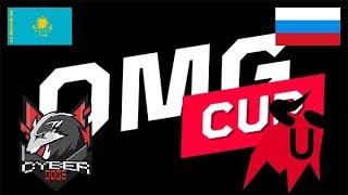[Dota 2 Live] Cyber Dogs vs Team Unique [RU] OMG Cup |Bo3| 🔴 СТАВКА В ЧАТ ✅